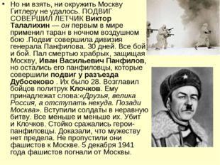 Нонивзять, ниокружить Москву Гитлеру неудалось. ПОДВИГ СОВЕРШИЛ ЛЕТЧИК Ви