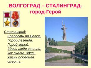 ВОЛГОГРАД – СТАЛИНГРАД-город-Герой Сталинград! Крепость наВолге. Город-леген