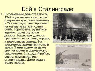 Бой в Сталинграде В солнечный день 23августа 1942года тысячи самолетов сче