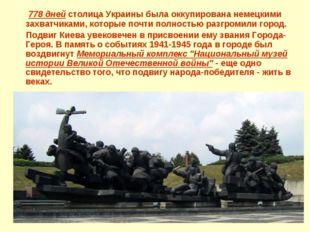 778 дней столица Украины была оккупирована немецкими захватчиками, которые п