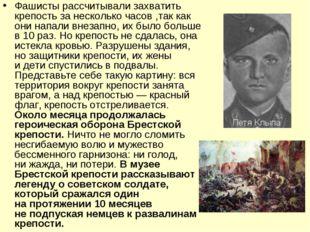 Фашисты рассчитывали захватить крепость занесколько часов ,так как они напал