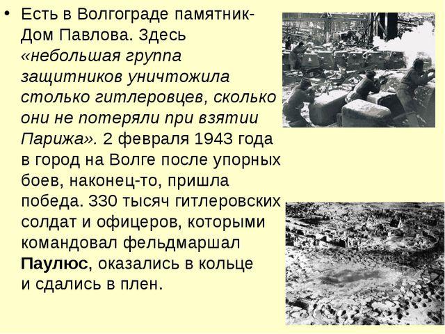 Есть в Волгограде памятник- Дом Павлова. Здесь «небольшая группа защитников у...