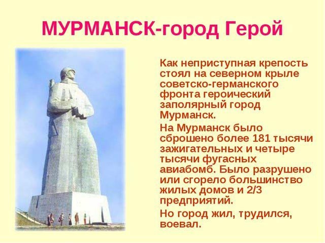 МУРМАНСК-город Герой Как неприступная крепость стоял на северном крыле советс...
