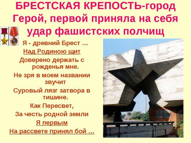 БРЕСТСКАЯ КРЕПОСТЬ-город Герой, первой приняла на себя удар фашистских полчищ...