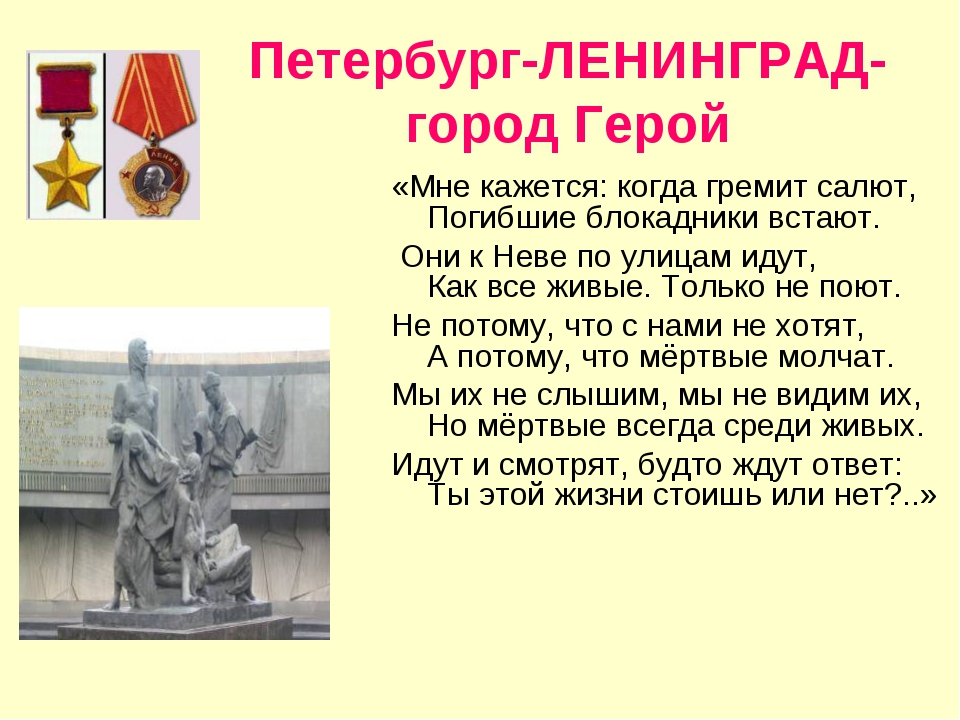 Петербург-ЛЕНИНГРАД-город Герой «Мне кажется: когда гремит салют, Погибшие бл...
