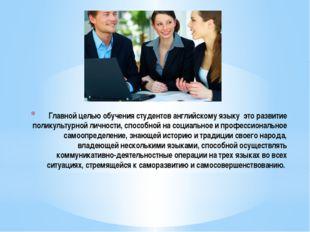 Главной целью обучения студентов английскому языку это развитие поликультурно