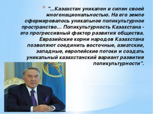 """""""...Казахстан уникален и силен своей многонациональностью. На его земле сформ"""