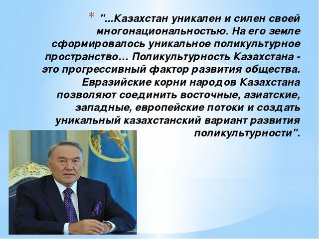 """""""...Казахстан уникален и силен своей многонациональностью. На его земле сформ..."""