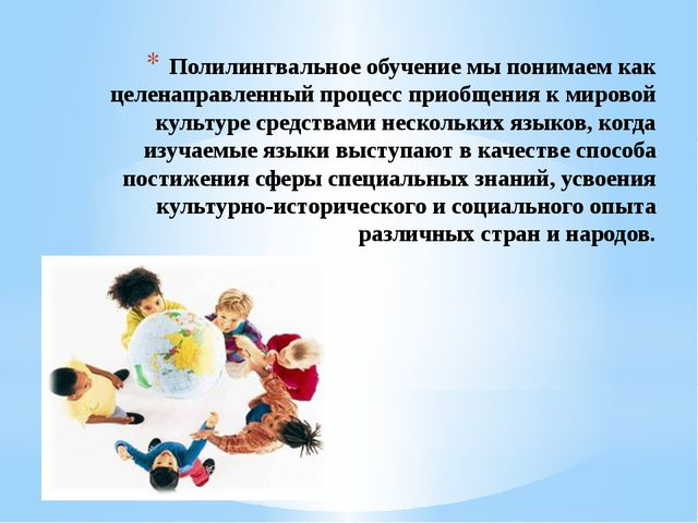Полилингвальное обучение мыпонимаем как целенаправленный процесс приобщения...