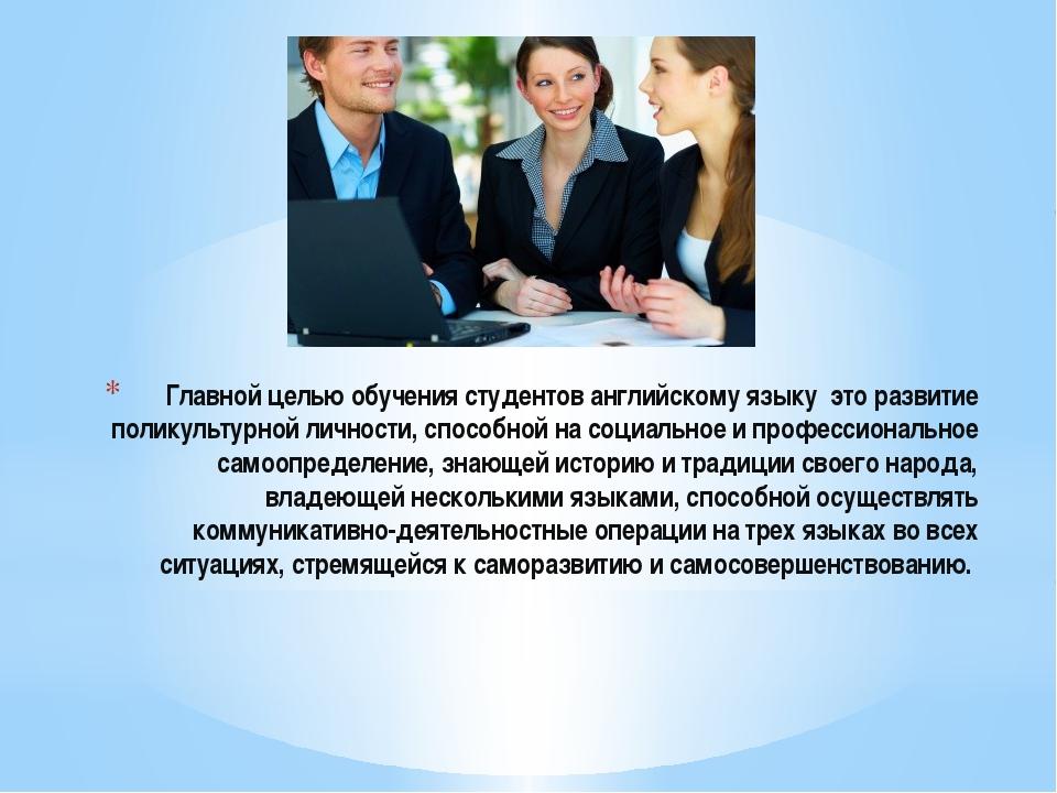 Главной целью обучения студентов английскому языку это развитие поликультурно...