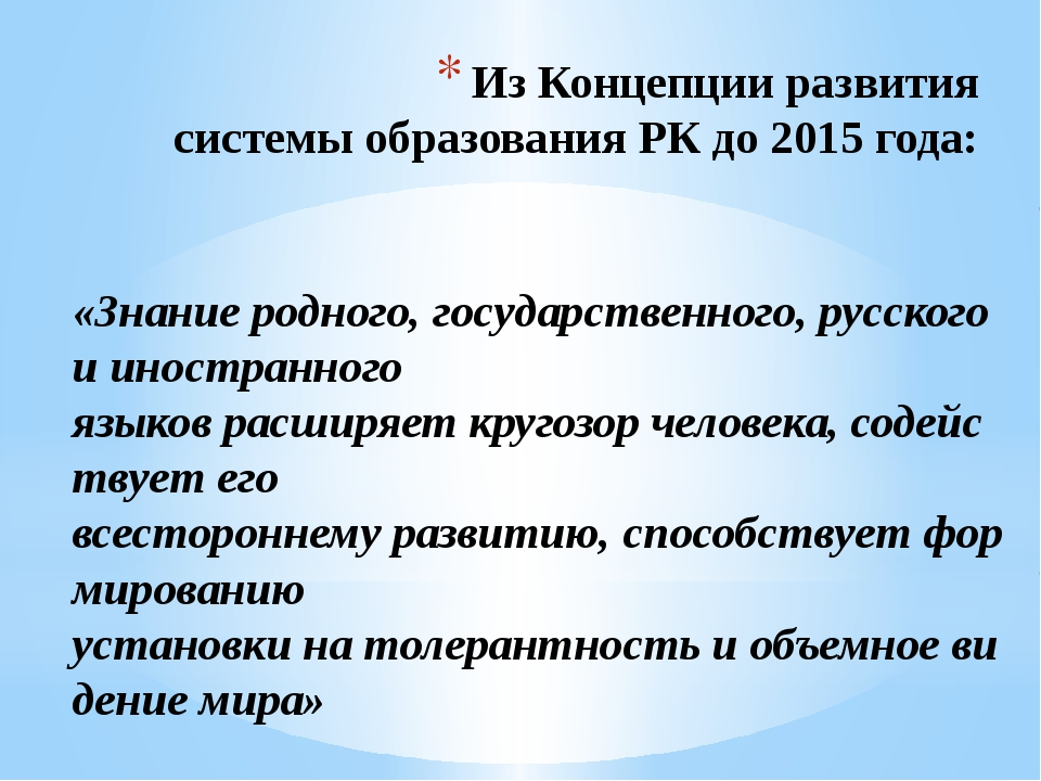 ИзКонцепцииразвития системыобразованияРКдо2015года: «Знаниеродного,г...