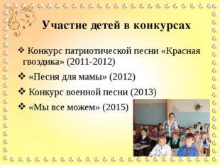 Участие детей в конкурсах Конкурс патриотической песни «Красная гвоздика» (20
