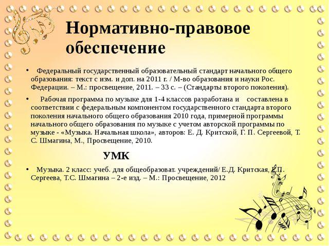 Нормативно-правовое обеспечение Федеральный государственный образовательный с...