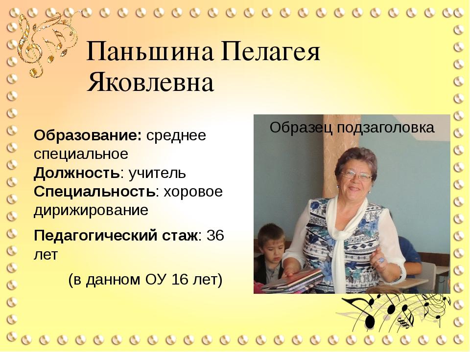 Паньшина Пелагея Яковлевна Образование: среднее специальное Должность: учител...