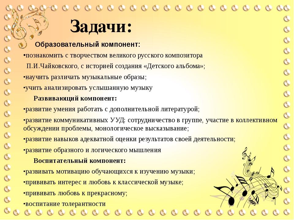 Задачи: Образовательный компонент: •познакомить с творчеством великого русско...
