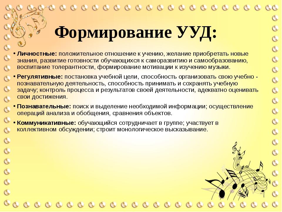 Формирование УУД: Личностные: положительное отношение к учению, желание приоб...