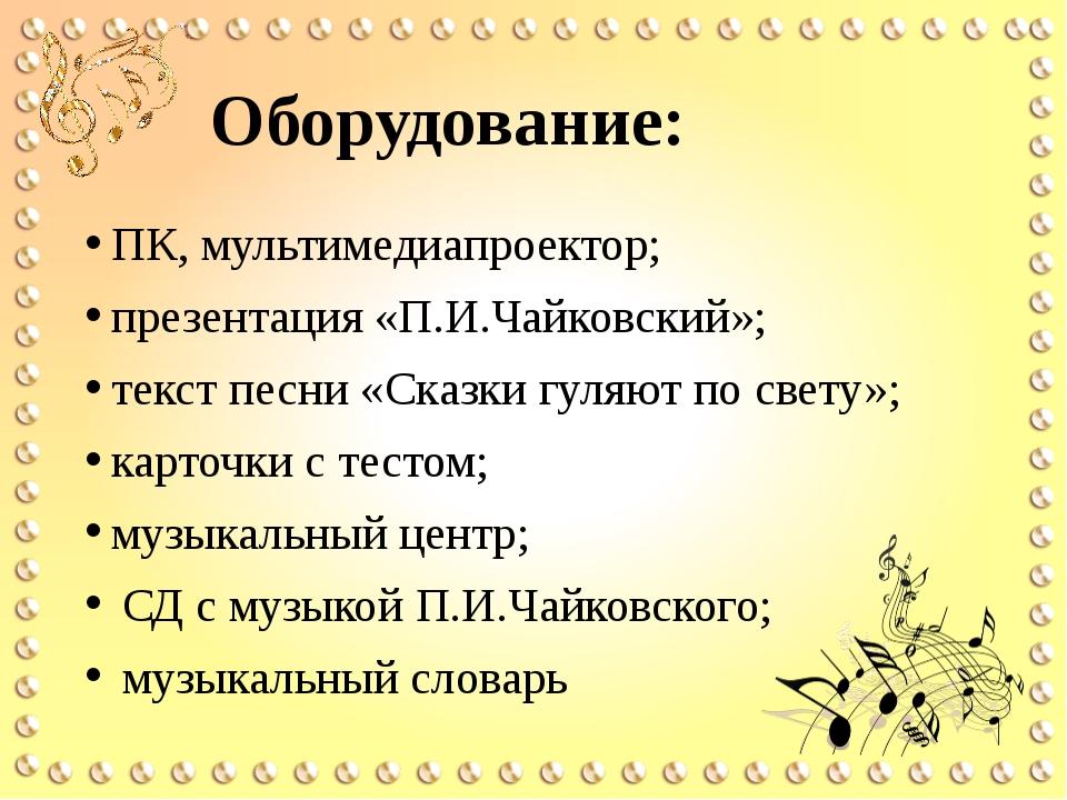 Оборудование: ПК, мультимедиапроектор; презентация «П.И.Чайковский»; текст пе...