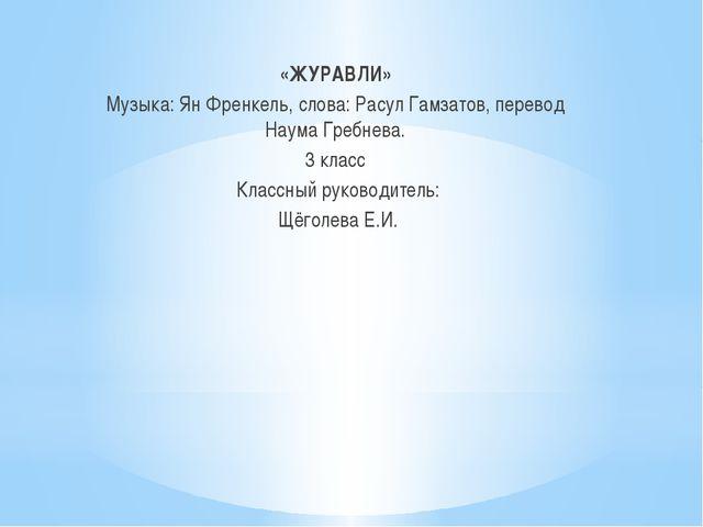 «ЖУРАВЛИ» Музыка: Ян Френкель, слова: Расул Гамзатов, перевод НаумаГребнева...