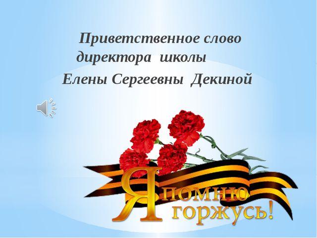 Приветственное слово директора школы Елены Сергеевны Декиной