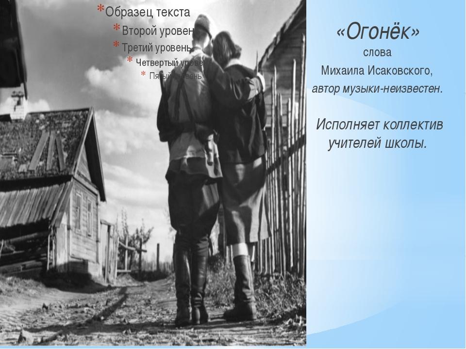 «Огонёк» слова МихаилаИсаковского, автормузыки-неизвестен. Исполняет колле...