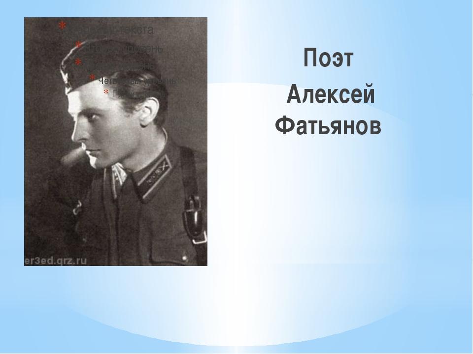Поэт Алексей Фатьянов
