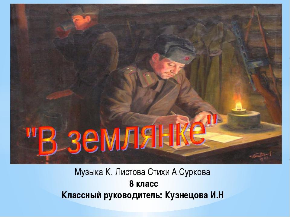 Музыка К. Листова СтихиА.Суркова 8 класс Классный руководитель: Кузнецова И.Н
