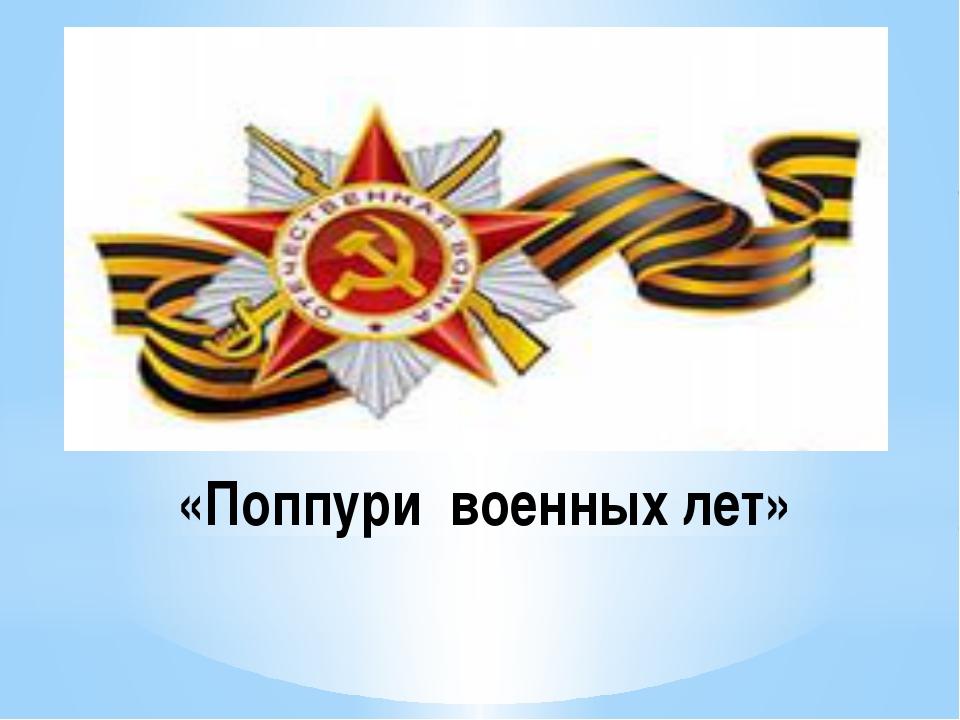 «Поппури военных лет»