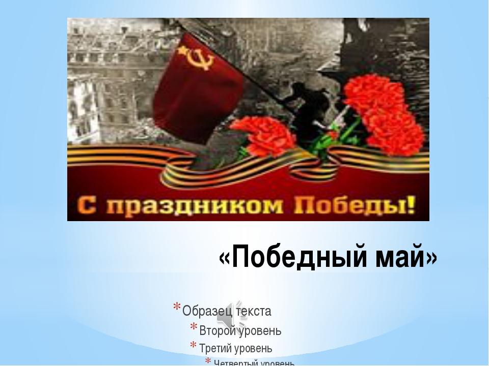 «Победный май»