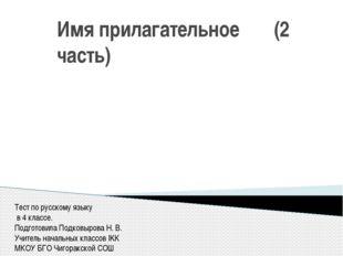 Имя прилагательное (2 часть) Тест по русскому языку в 4 классе. Подготовила П