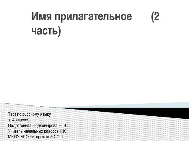 Имя прилагательное (2 часть) Тест по русскому языку в 4 классе. Подготовила П...