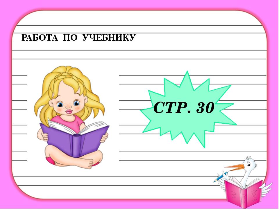 РАБОТА ПО УЧЕБНИКУ СТР. 30