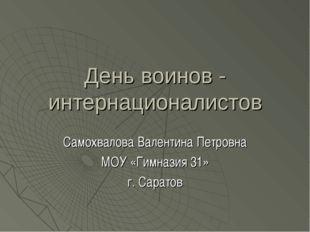 День воинов - интернационалистов Самохвалова Валентина Петровна МОУ «Гимназия