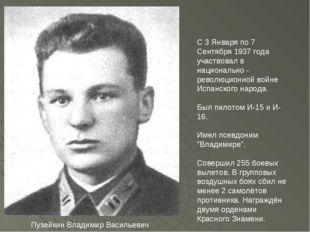 С 3 Января по 7 Сентября 1937 года участвовал в национально - революционной в