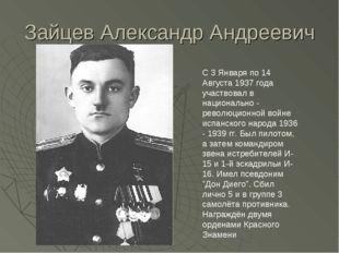 С 3 Января по 14 Августа 1937 года участвовал в национально - революционной в
