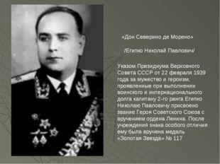 «Дон Северино де Морено» /Египко Николай Павлович/ Указом Президиума Верховн