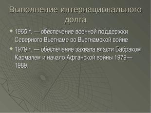 Выполнение интернационального долга 1965 г. — обеспечение военной поддержки С