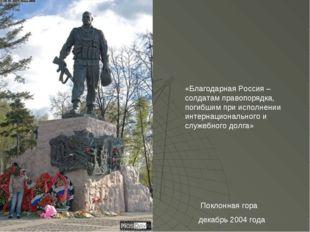 «Благодарная Россия – солдатам правопорядка, погибшим при исполнении интернац