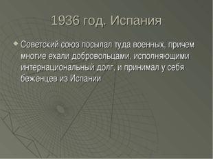 1936 год. Испания Советский союз посылал туда военных, причем многие ехали до