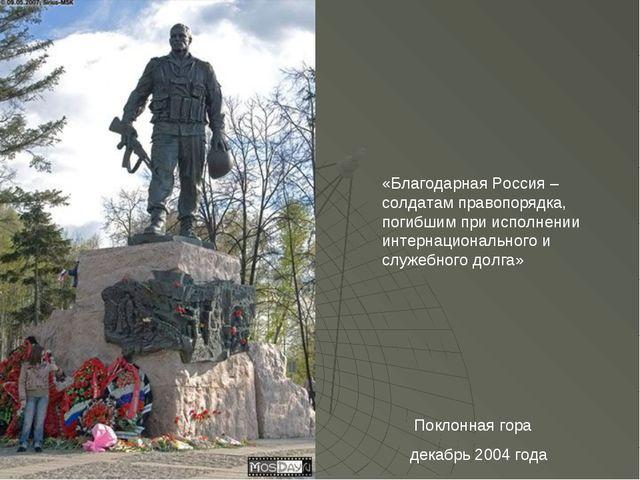 «Благодарная Россия – солдатам правопорядка, погибшим при исполнении интернац...
