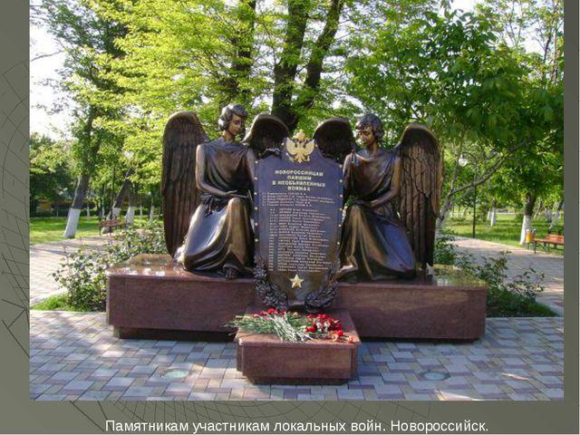 Памятникам участникам локальных войн. Новороссийск.