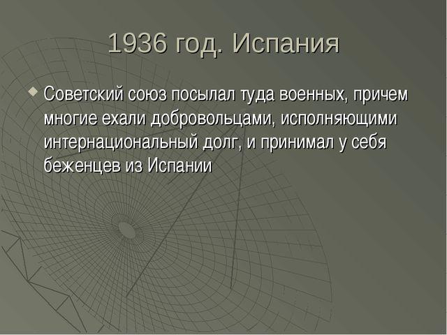 1936 год. Испания Советский союз посылал туда военных, причем многие ехали до...