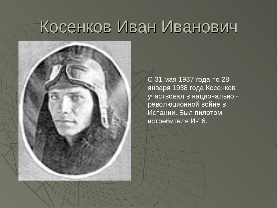 Косенков Иван Иванович С 31 мая 1937 года по 28 января 1938 года Косенков уча...