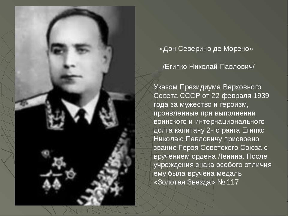 «Дон Северино де Морено» /Египко Николай Павлович/ Указом Президиума Верховн...