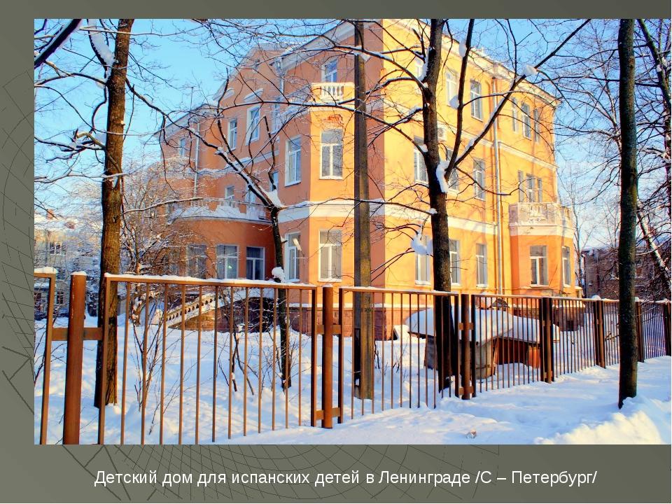 Детский дом для испанских детей в Ленинграде /С – Петербург/