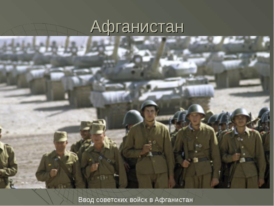 Афганистан Ввод советских войск в Афганистан