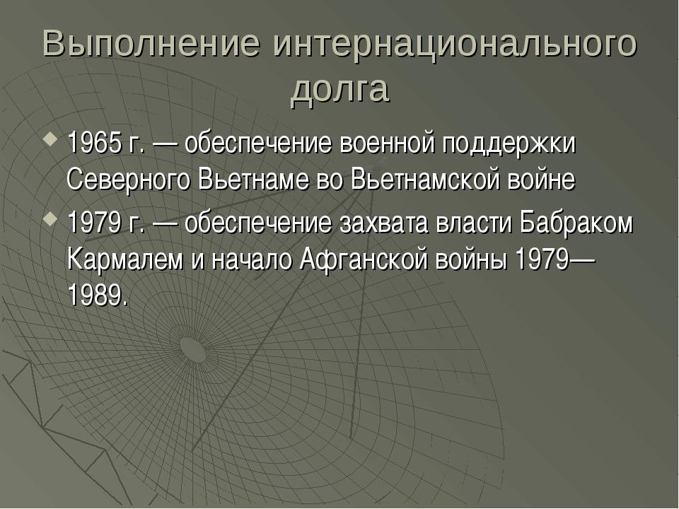 Выполнение интернационального долга 1965 г. — обеспечение военной поддержки С...