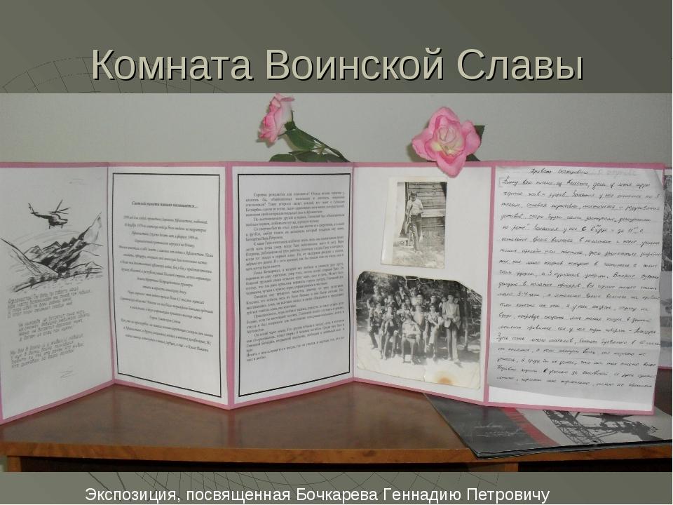 Комната Воинской Славы Экспозиция, посвященная Бочкарева Геннадию Петровичу
