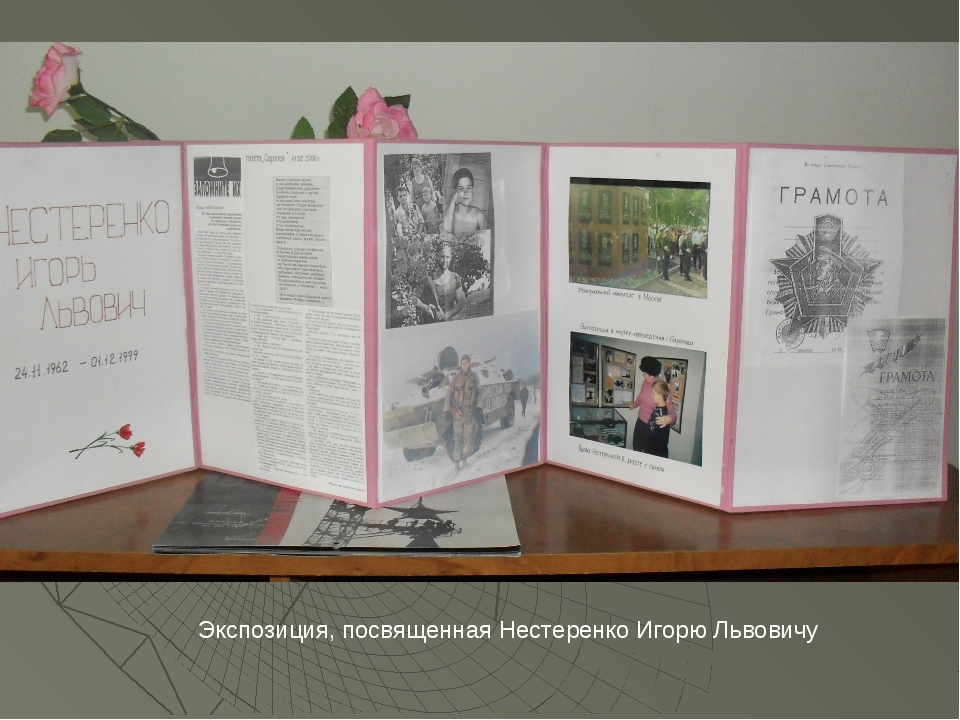 Экспозиция, посвященная Нестеренко Игорю Львовичу