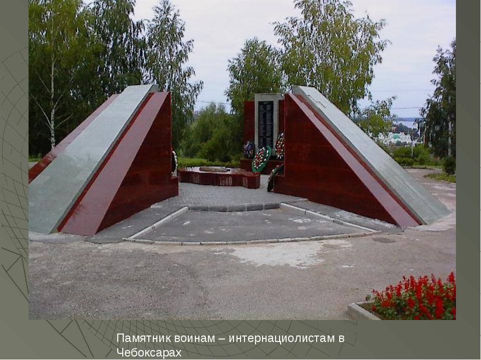 Памятник воинам – интернациолистам в Чебоксарах