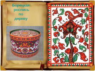 Борецкая роспись по дереву